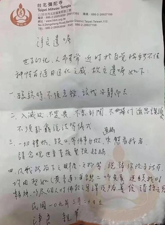 Đại lão Hòa thượng Tịnh Lương viên tịch, di chúc viếng tang chỉ niệm Quán Thế Âm Bồ-tát để kết duyên ảnh 1