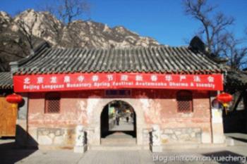 Trung Quốc: Lễ Thánh đản Đức Di Lặc và đón năm mới ảnh 34