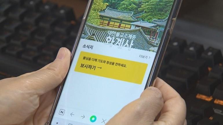 Ứng dụng kỹ thuật số các hoạt động chùa Hwagyesa trên điện thoại thông minh